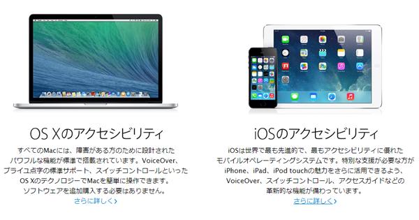 Apple-アクセシビリティ
