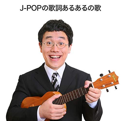 J-POPの歌詞あるあるの歌