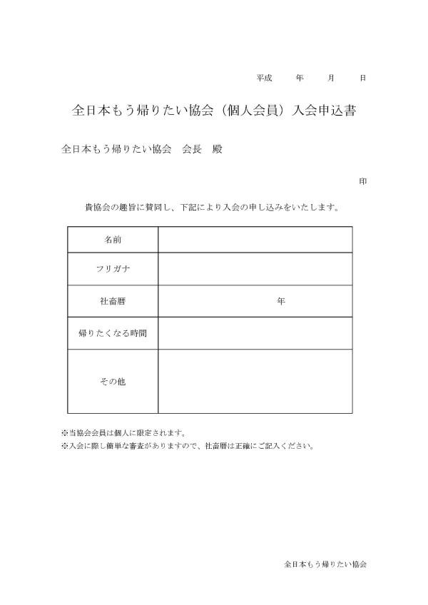 全日本もう帰りたい協会申込書