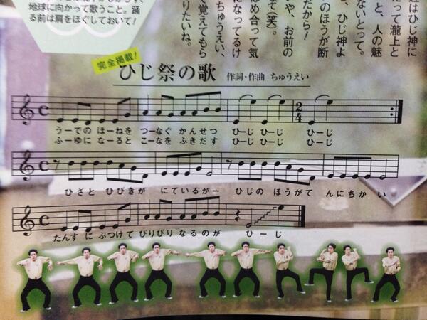 ひじ祭の歌