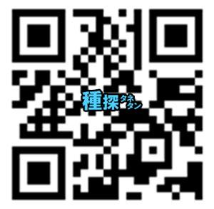タネタンQRコード
