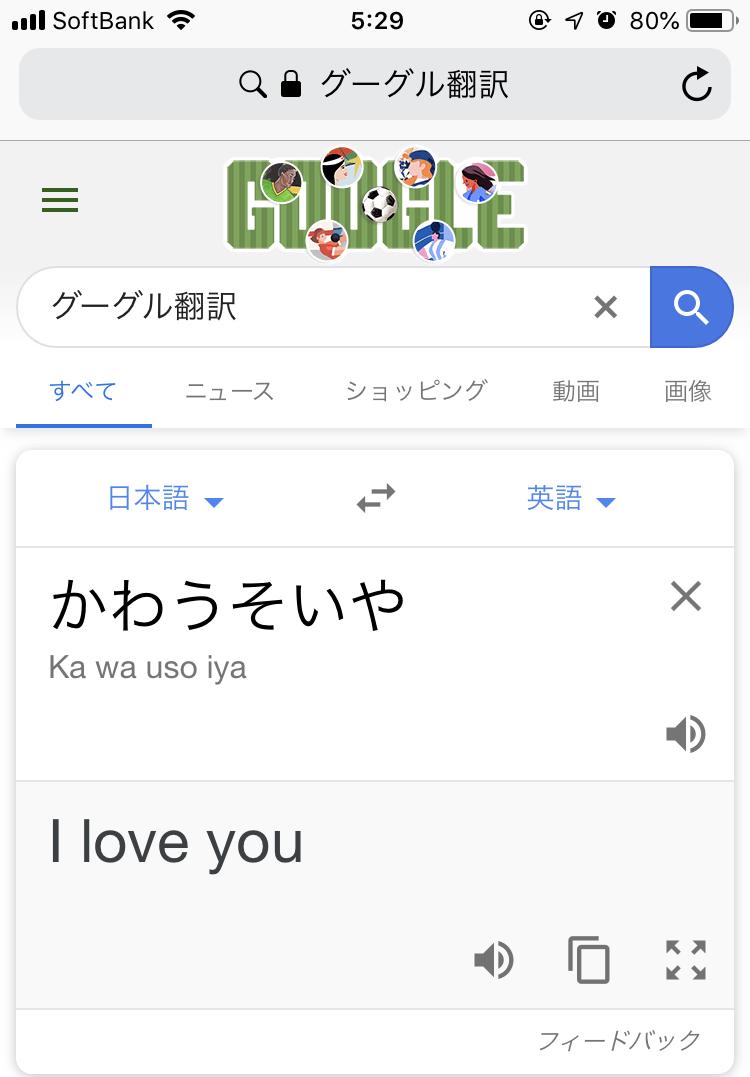 「かわうそいや」のGoogle翻訳は「I love you」