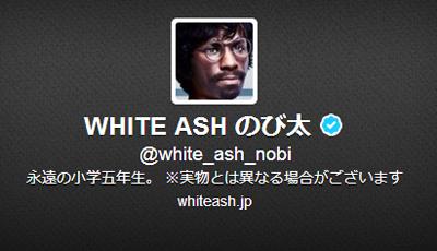 WHITE ASH のび太