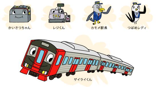SUGOCAキャラクター