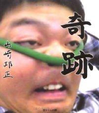 マー 山崎 邦正 「マーできるかしら?」の意味とは?ガキの使いで月亭方正のネタと動画!