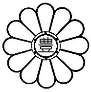 豊島区紋章