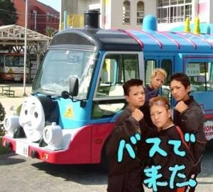 バスで来た