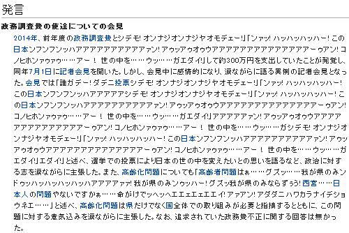 野々村竜太郎-Wikipedia