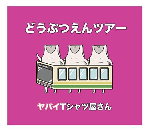 We love Tank-top(通常盤)