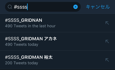 SSSS-GRIDNAN(グリッドナン)