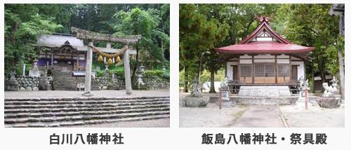 白川八幡神社・飯島八幡神社