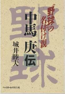"""""""野球""""の名付け親―中馬庚(ちゅうまんかなえ)伝"""