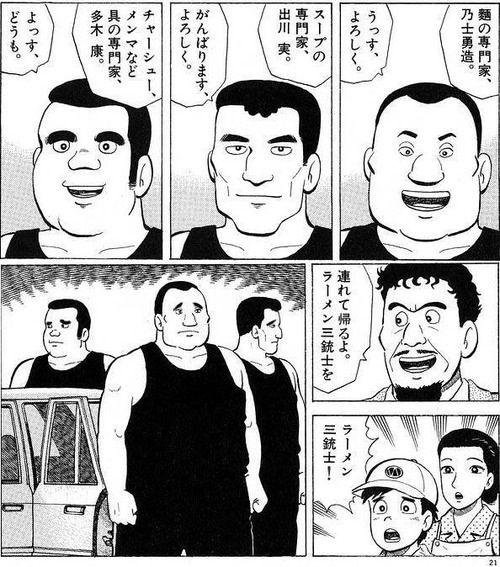 ラーメン三銃士5