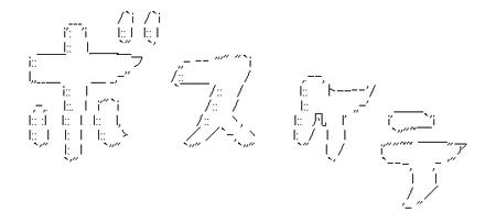 「ボスケテ aa」の画像検索結果
