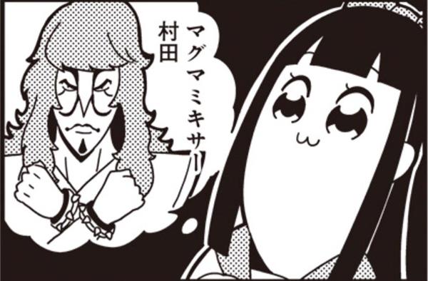 マグマミキサー村田の画像