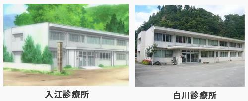 入江診療所・白川診療所