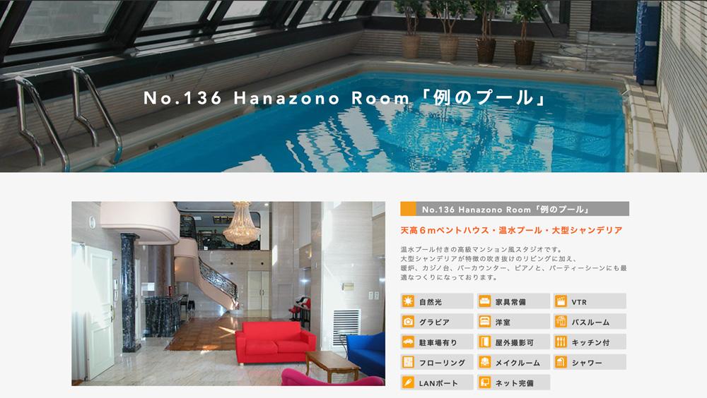 Hanazono Room 例のプール