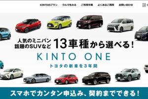 トヨタの自動車サブスクリプションサービス・KINTO