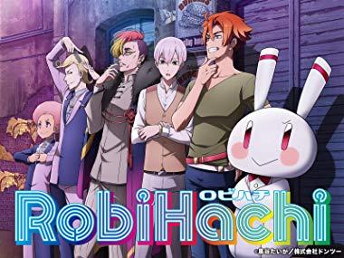 アニメRobiHachi(ロビハチ)