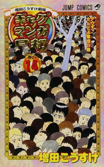 ギャグマンガ日和-14巻