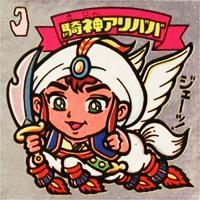 騎神アリババ