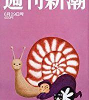『週刊新潮』の2017年6月29日号