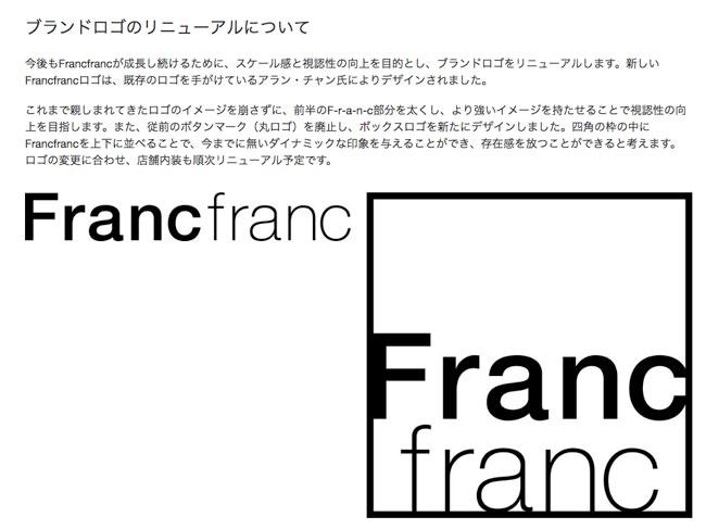 Francfrancブランドロゴ