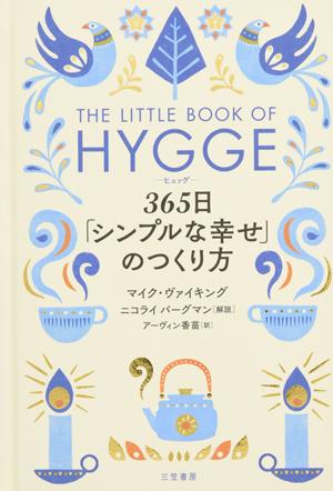 ヒュッゲ-365日「シンプルな幸せ」のつくり方