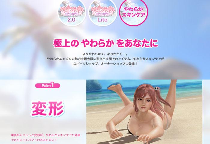 引用:https://www.gamecity.ne.jp/doax3/yawaraka.html?name=3