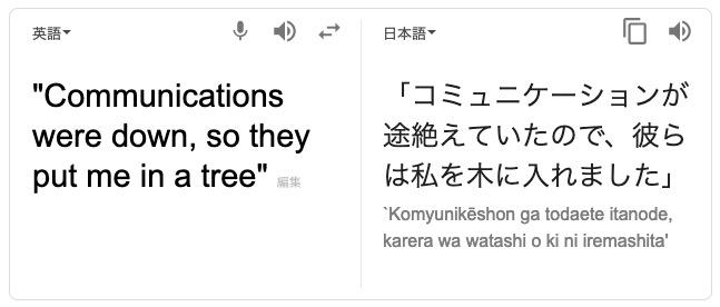 エージェント13Google翻訳