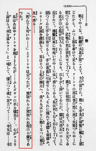 二葉亭四迷-片恋
