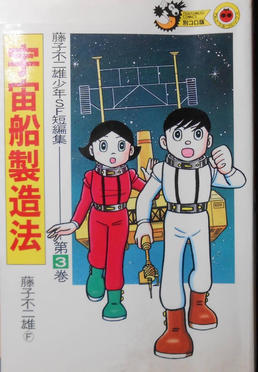藤子不二雄少年SF短編集 第3巻