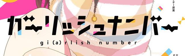 ガーリッシュナンバーのタイトルロゴ