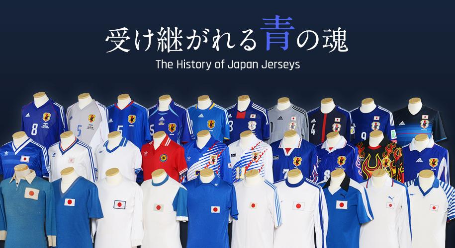 サッカー日本代表の歴代ユニフォーム